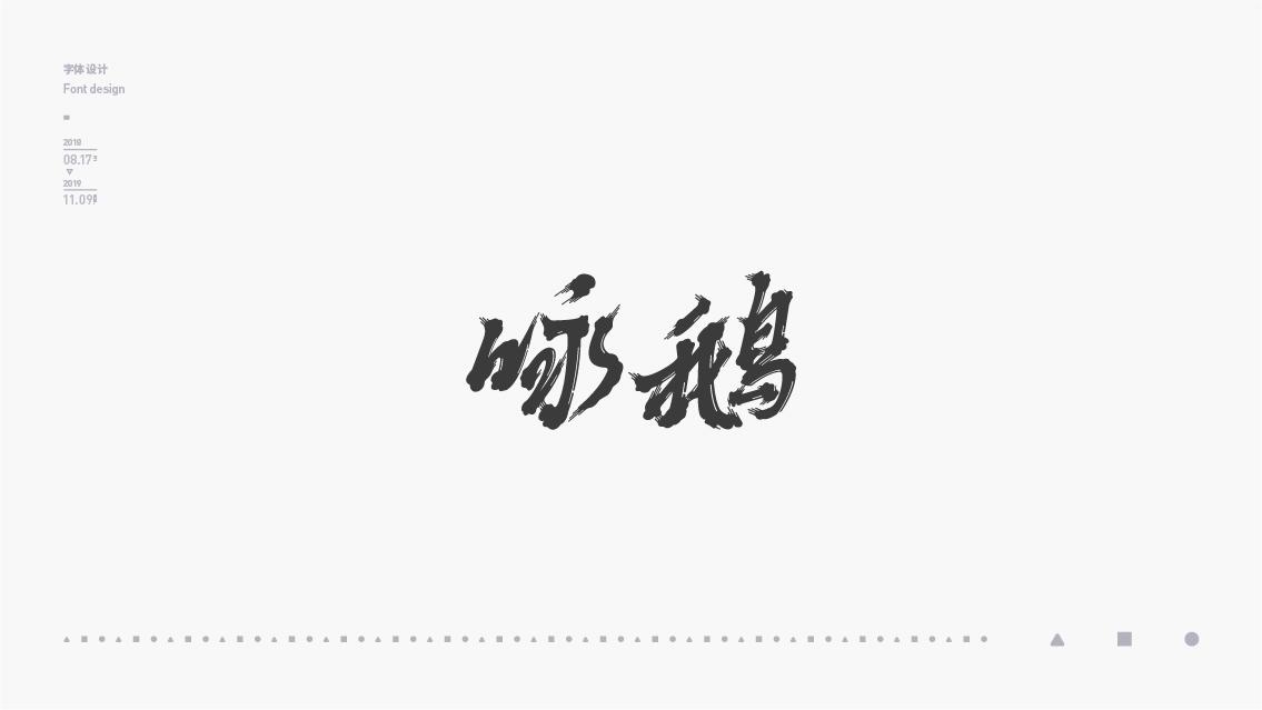 2018-2019字体设计总结