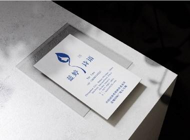 美容品牌蓝婷诗语/直白品牌设计