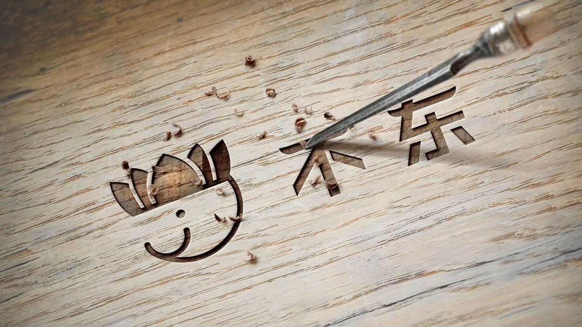 艾图品牌|不东茶饮品牌全案设计