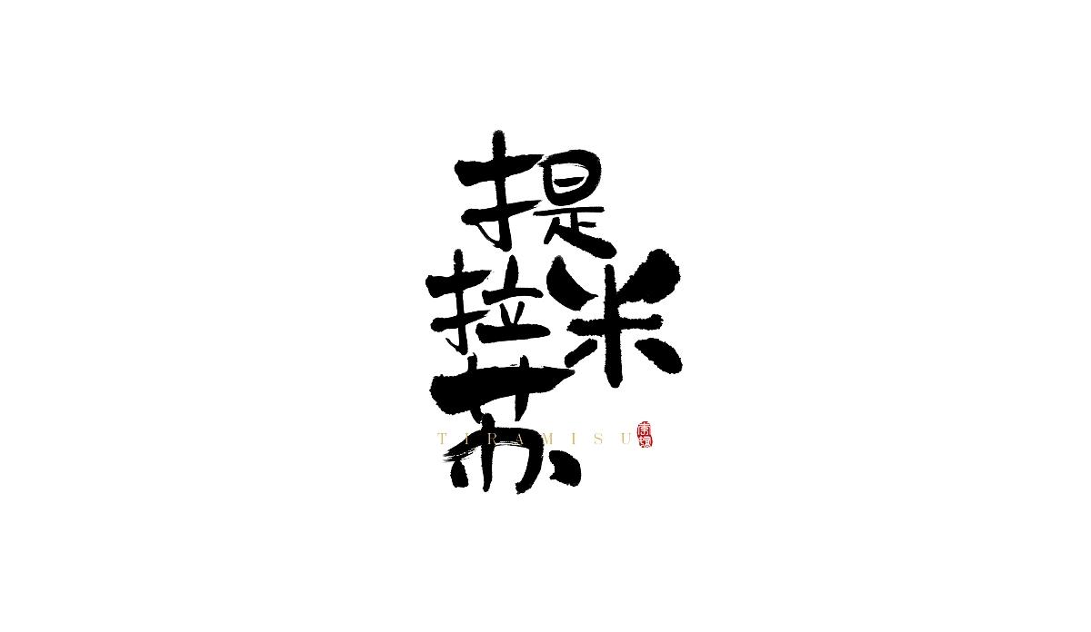 毛笔字练习