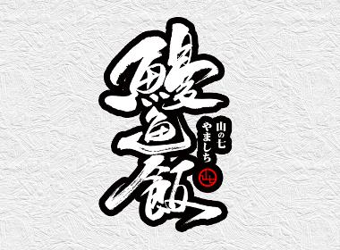 书法定制 书法商写 石头许11月日本字体 字体设计 书法字体小集