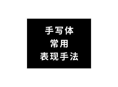张泽坚   手写集