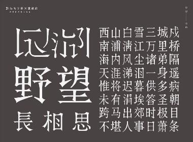 野望——杜甫(唐诗字体设计)