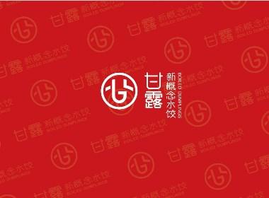 甘露新概念水餃品牌設計