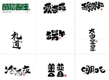 手书体-字体呈现