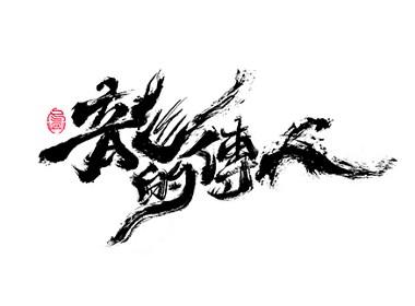 毛笔字集#信徒#<47>
