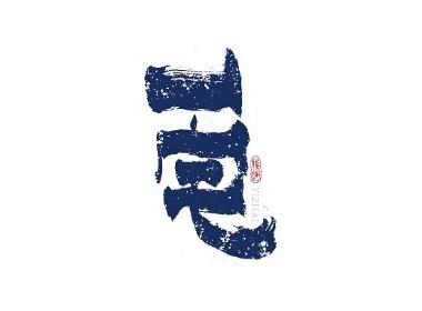 民宿国风手书字体欣赏
