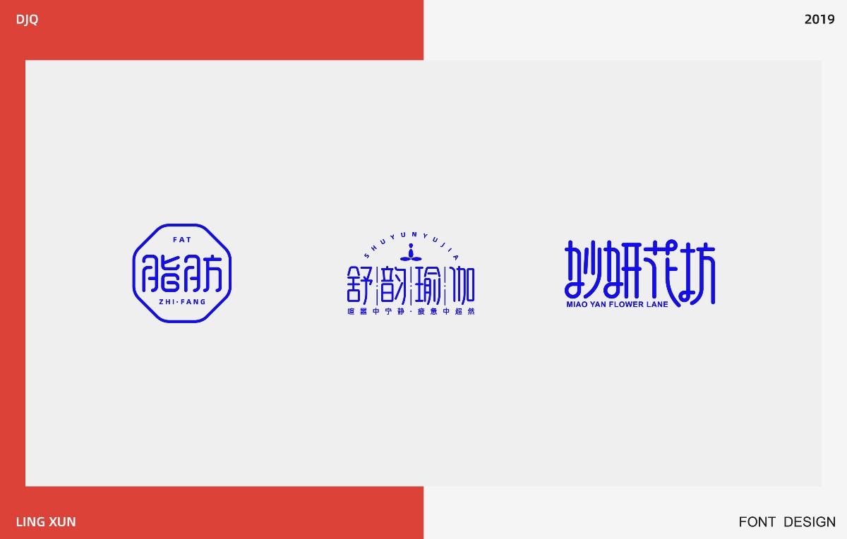 凌旬---字体设计(第二期)