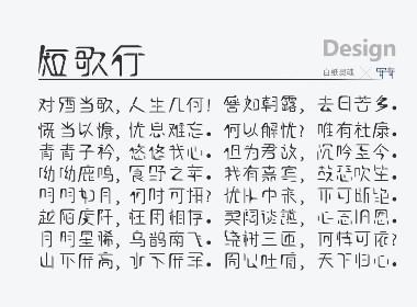 罗奇-白纸灵魂-字体设计    短歌行  字体设计  设计:罗奇  公众号:白纸灵魂