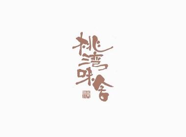 飞凡书写字体设计第17篇