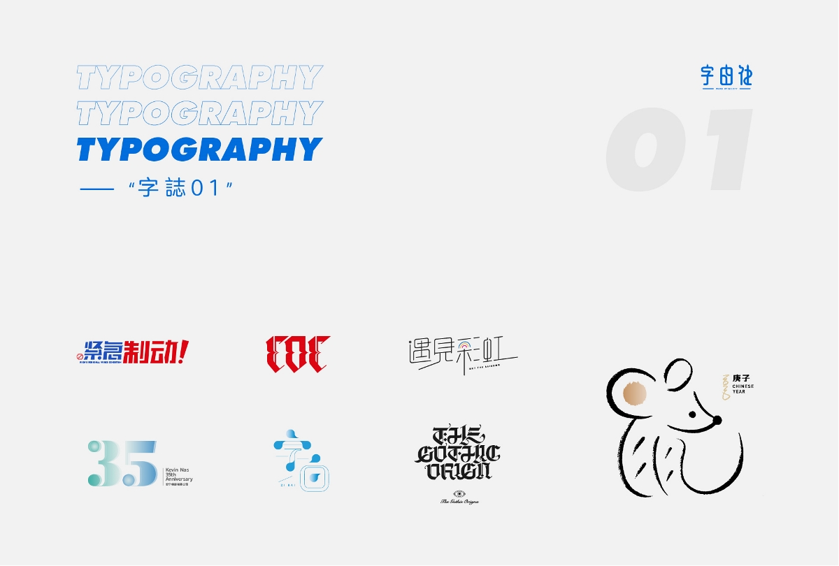 TYPOGRAPHY-字誌