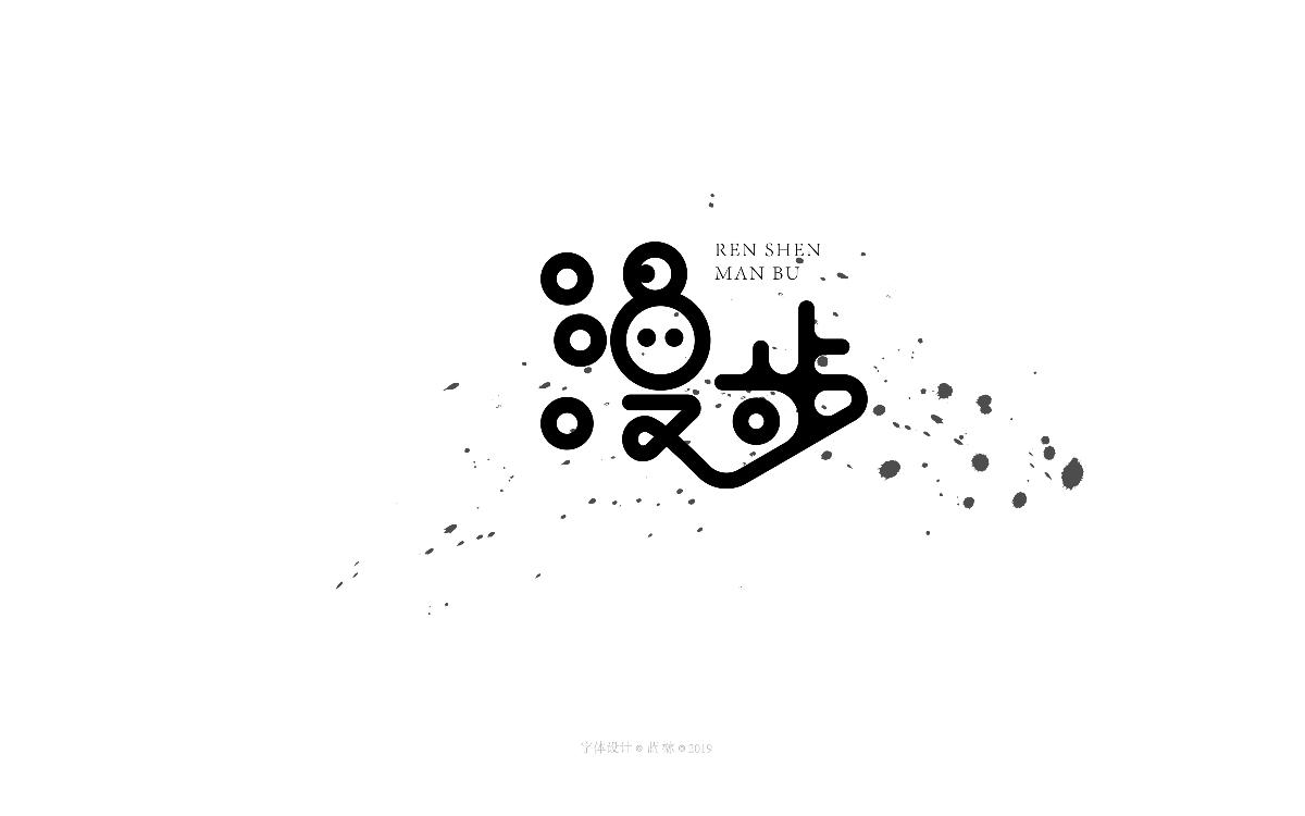 字体设计十月篇