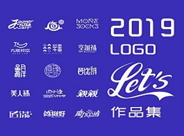 2019 LOGO作品总结/VI总结/包装总结/插画总结/字体总结