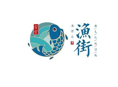 密云渔街旅游风情街logo设计
