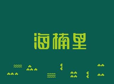 海楠里-椰子鸡-空间设计-VI设计-餐谋长品牌策划公司