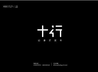 十行品牌VIS升级#三川久木品牌设计造研坊