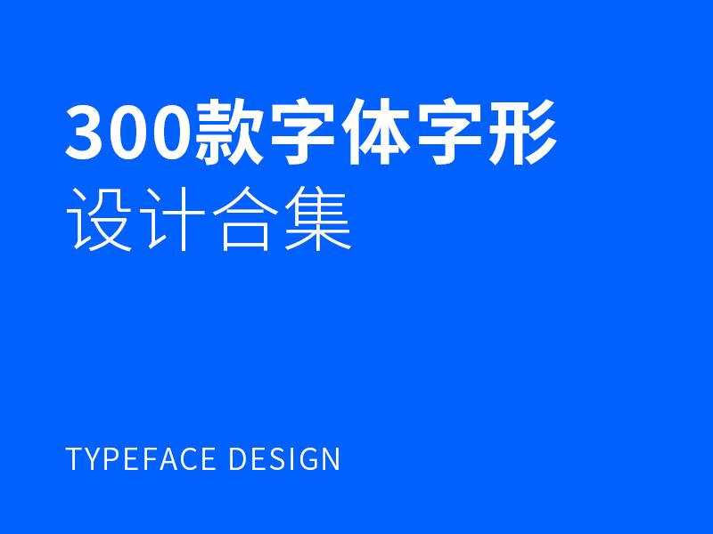 300款字体字形恒耀平台合集张家佳