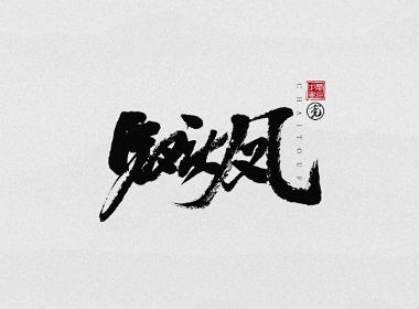 十一月手写:薛之谦的歌
