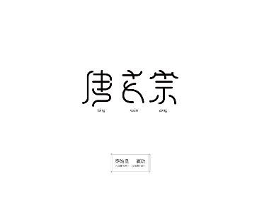 近日造字#三川久木の勺子