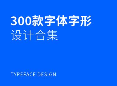 300款字體字形設計合集張家佳