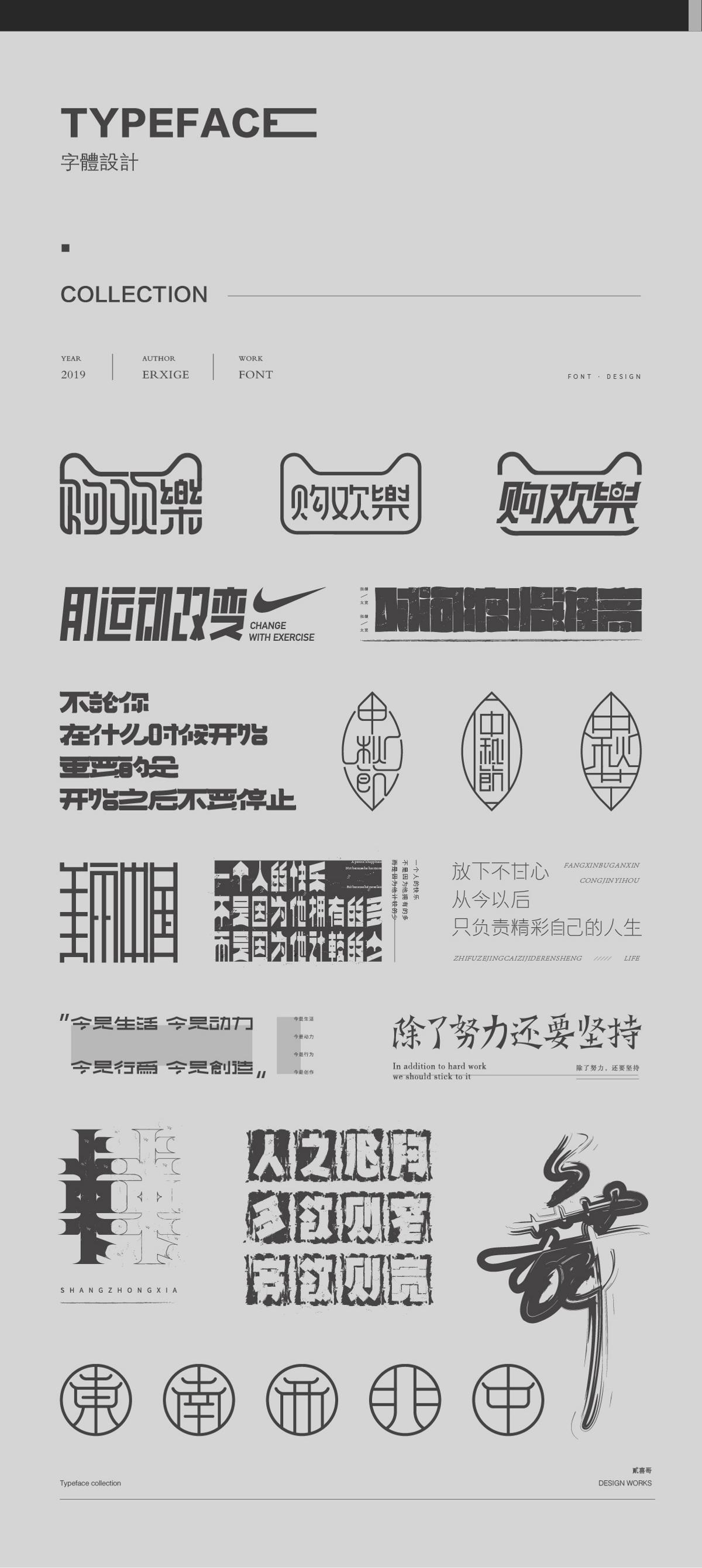 字体设计 | typeface