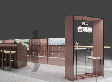 艾图空间|巴马吉寿泉体验店设计