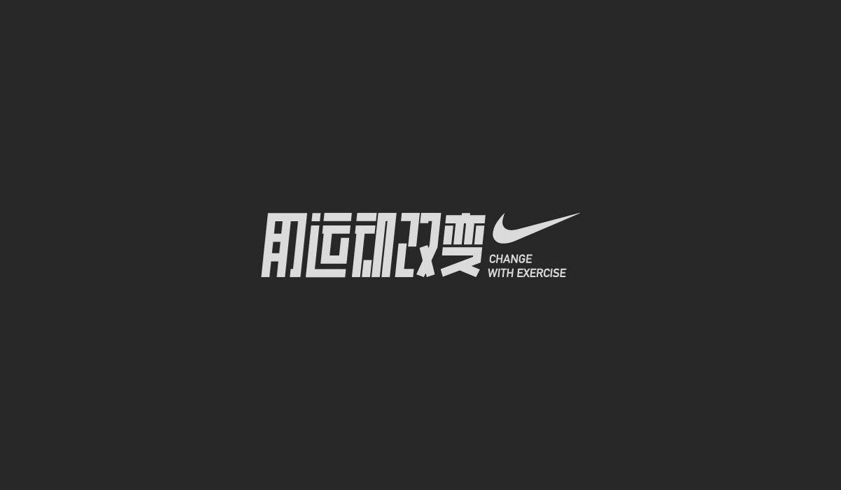 字體設計 | typeface