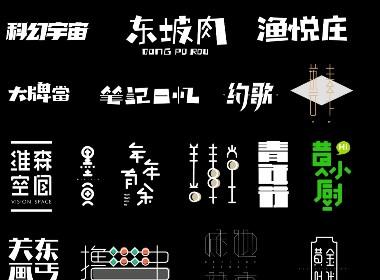 2019年11月字体创意设计20款小作