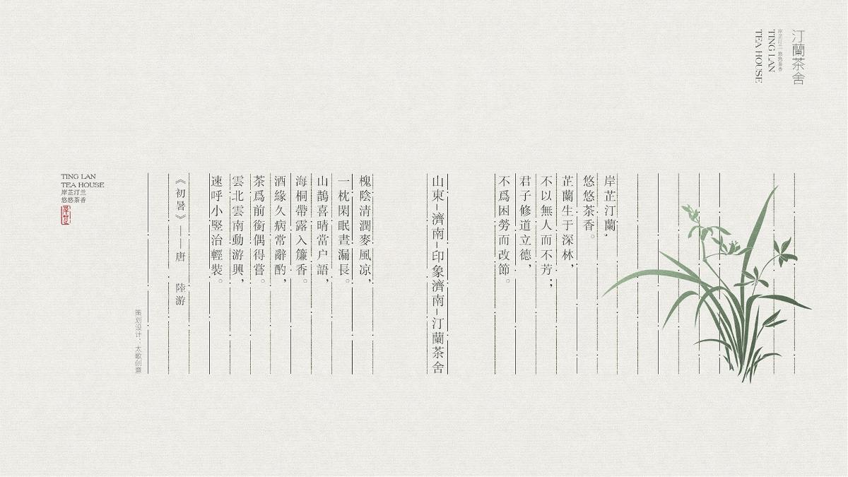 茶品牌设计-茶叶包装设计-茶楼空间设计-山东太歌创意