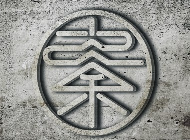 秦古塬餐饮品牌设计