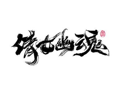毛筆字集#拼搏#<48>