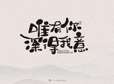 手写小集(二)