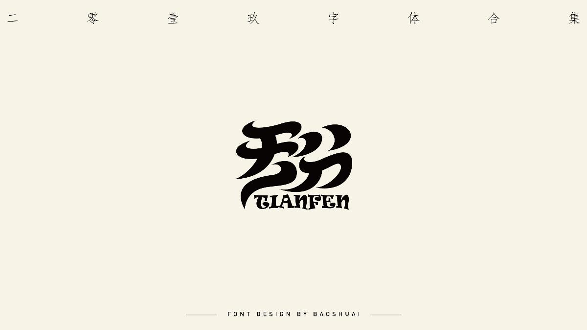 11-字体