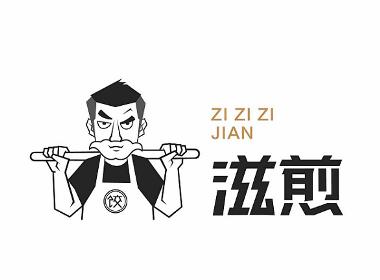 米果设计|滋煎——无规矩,不煎饺(1)