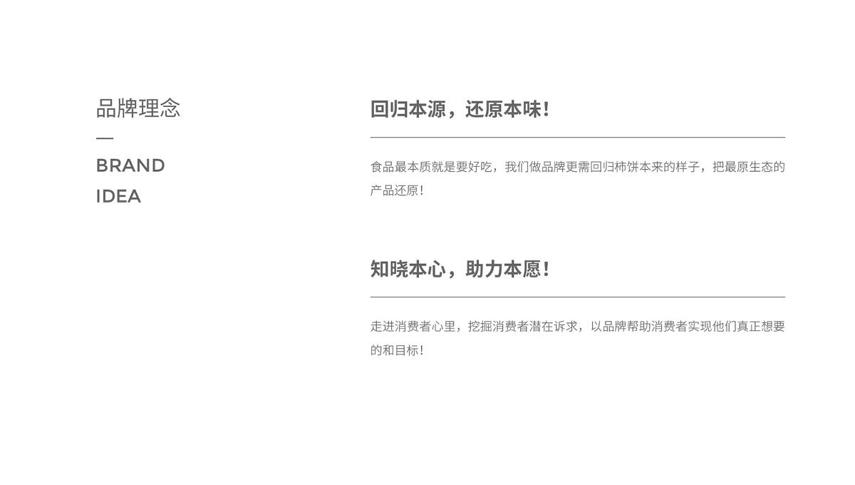 二三柿-富平柿饼包装