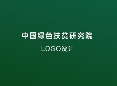 绿色扶贫logo设计