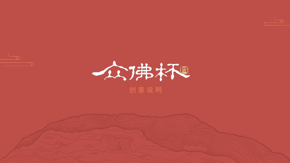 洛阳龙门石窟文创产品——众佛杯