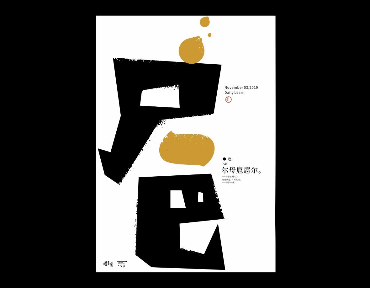 漢字境/一字禪《十一霜月》