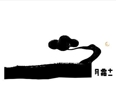 汉字境/一字禅《十一霜月》