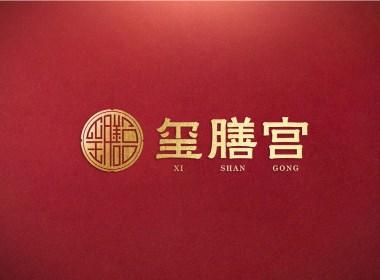 玺膳宫餐饮logo设计