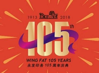 105庆典主题
