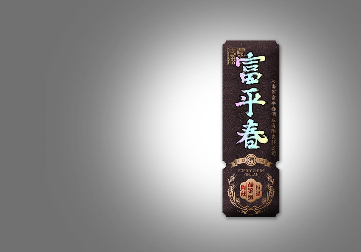 白酒包装设计:富平春系列新产品开发【黑马奔腾设计出品】