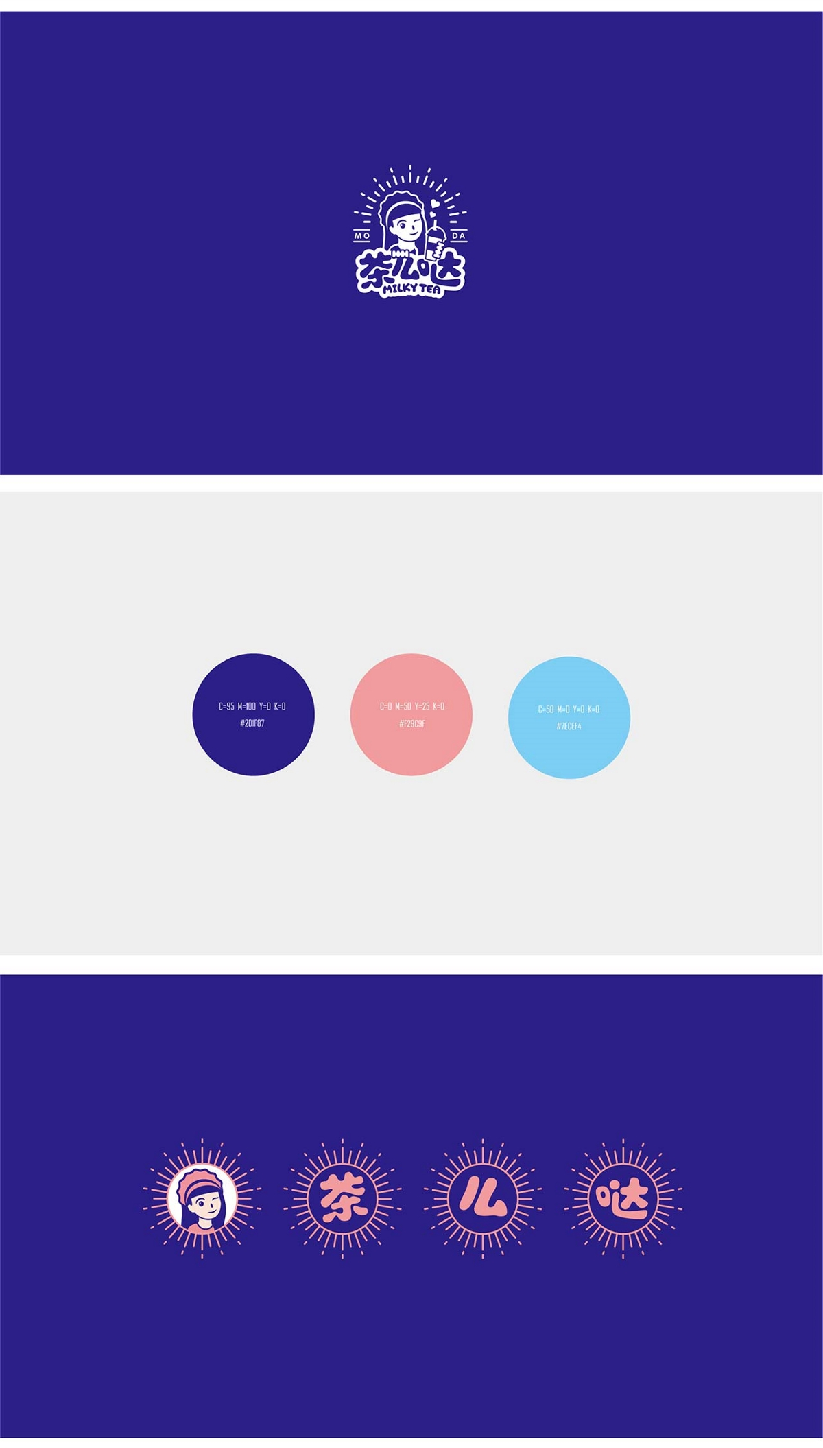 奶茶茶饮/快餐品牌设计-卡通logo及VI应用
