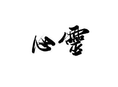 山中道人手书写