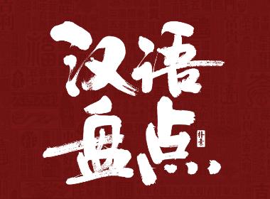 汉语盘点2019