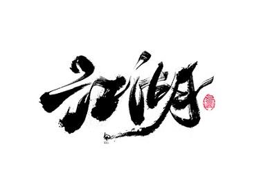 毛筆字集#江湖#<49>