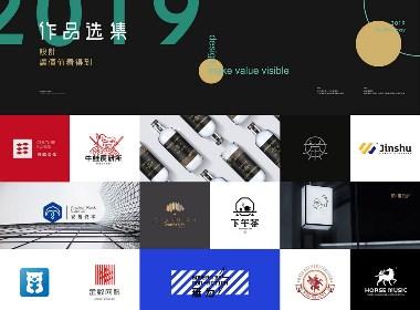 2019品牌设计作品选集