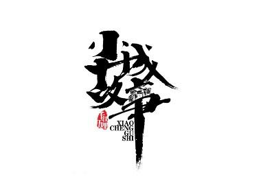 2019十二月手书作品集(一)