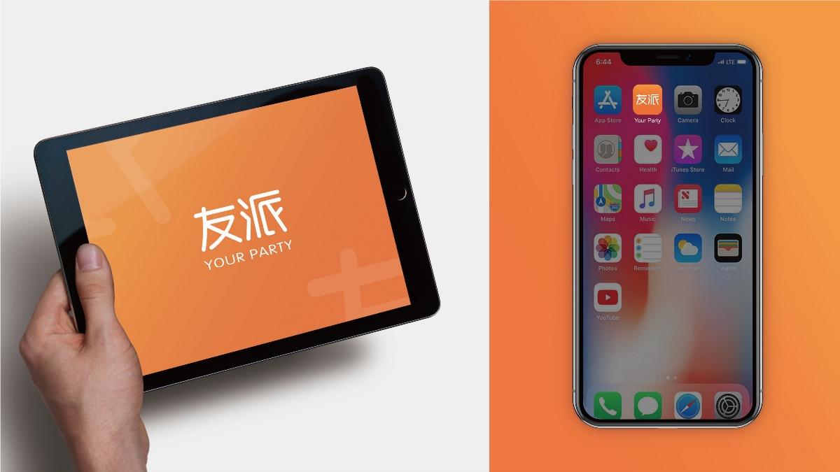 「友派APP」品牌设计手机壳模板设计图片
