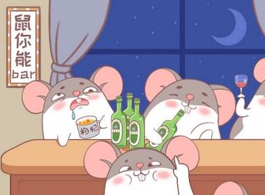 鼠你能 表情包